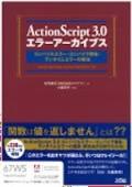 ActionScript3.0エラーアーカイブスコンパイルエラー・コンパイラ警告・ランタイムエラーの解法