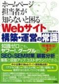 ホームページ担当者が知らないと困るWebサイト構築・運営の常識 増補改訂3版