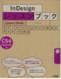 InDesign レッスンブック CS4/CS3/CS2 対応