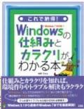 これで納得! Windowsの仕組みとカラクリがわかる本