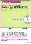 DTPデザイナー&オペレーターのための InDesign練習帳 改訂版 サンプルを使ってマスターできる!CS4、CS3、CS2、CS対応