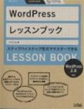 WordPressレッスンブック 2.8対応