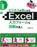 ビジネスが楽になるExcel入力フォーム&印刷の達人