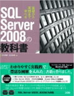 SQL Server 2008 の教科書