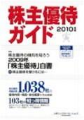 株主優待ガイド2010年版