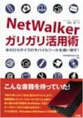 NetWalkerガリガリ活用術