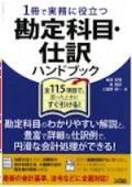1冊で実務に役立つ 勘定科目・仕訳ハンドブック