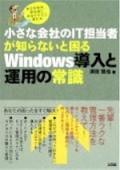 小さな会社のIT担当者が知らないと困るWindows導入と運用の常識