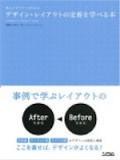 新人デザイナーのための デザイン・レイアウトの定番を学べる本