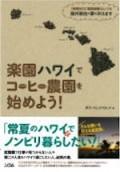 「英語NG」「農業経験なし」でも海外移住の夢叶えます楽園ハワイでコーヒー農園を始めよう!