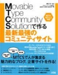 Movable Type Community Solutionで作る 最新最強のコミュニティサイト