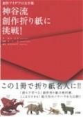 創作アイデアの玉手箱 神谷流 創作折り紙に挑戦!