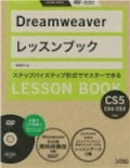Dreamweaver レッスンブックDreamweaver CS5/CS4/CS3対応