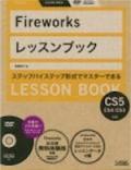 Fireworks レッスンブックFireworks CS5/CS4/CS3対応