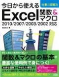 今日から使える Excel関数&マクロ 2010/2007/2003/2002対応