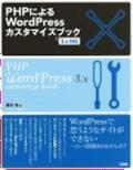PHPによるWordPressカスタマイズブック3.x対応