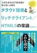 小さな会社のIT担当者が知らないと困るクラウド技術とリッチクライアント/HTML5の常識