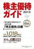 株主優待ガイド2011年版