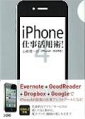 iPhone仕事活用術!