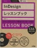 InDesignレッスンブックInDesign CS5/CS4/CS3対応
