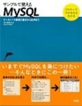 サンプルで覚えるMySQL