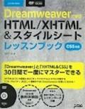Dreamweaverで学ぶHTML/XHTML&スタイルシート レッスンブック