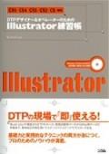 DTPデザイナー&オペレーターのためのIllustrator練習帳CS5/CS4/CS3/CS2/CS対応