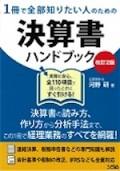 1冊で全部知りたい人のための決算書ハンドブック改訂2版