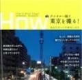 デジタル一眼で東京を撮る!