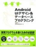 Android UIデザイン&データベース プログラミング