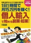年商1億円のカリスマ店長が教える 1日1時間で月15万円を稼ぐ! 個人輸入で始める副業・起業ガイド 改訂2版