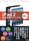 iPad2完全活用マニュアル