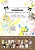 ガールズイラストレーションレシピ 〜Photoshop+Illustrator+手描きプロのデジタル&アナログテクニックを公開〜