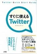 すぐに使えるTwitter