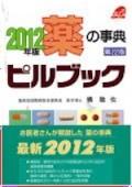 薬の事典ピルブック 第22版(2012年版)