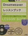 DreamweaverレッスンブックDreamweaver CS5.5/CS5/CS4/CS3対応