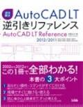 速攻解決 AutoCAD LT 逆引きリファレンス 2012/2011/2010/2009/2008/2007/2006/2005/2004/2002対応