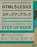 HTML5_stepup