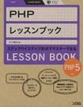 PHPレッスンブック PHP5対応