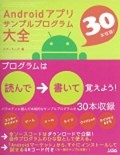 Android アプリ サンプルプログラム大全