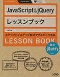 JavaScript&jQuery レッスンブック