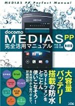 docomo MEDIAS PP N-01D 完全活用マニュアル