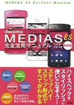 docomo MEDIAS ES N-05D 完全活用マニュアル