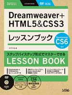 Dreamweaver HTML5&CSS3