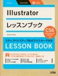 Illustrator lesson book cs6