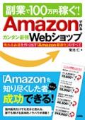 Amazonで作るカンタン最強Webショップ