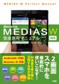 MEDIAS W