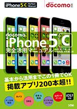iPhone5c_docomo_cover