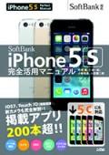 iPhone5s_SB