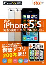 iPhone5s_au_cover